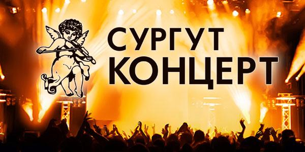 «Сургут-Концерт»